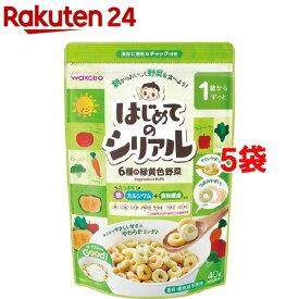 和光堂 1歳〜ずっと はじめてのシリアル 6種の緑黄色野菜(40g*5コセット)【KENPO_12】