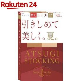 アツギ ストッキング 引きしめて美しく。夏。ヌーディベージュ M-L(3足組)【アツギ(ATSUGI)】