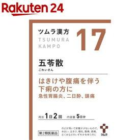 【第2類医薬品】ツムラ漢方 五苓散料エキス顆粒(10包)【KENPO_11】【ツムラ漢方】