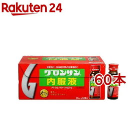 【第3類医薬品】グロンサン内服液(20ml*60本セット)【グロンサン】