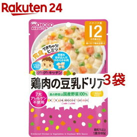和光堂 グーグーキッチン 鶏肉の豆乳ドリア 12ヵ月〜(80g*3袋セット)【グーグーキッチン】