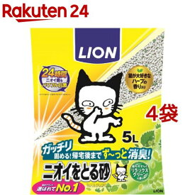 猫砂 ニオイをとる砂 リラックスグリーンの香り(5L*4コセット)【dalc_catoilet】【ニオイをとる砂】