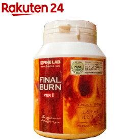 ファインラボ FINAL BURN(ファイナルバーン) VER II(225粒)【d2rec】【ファインラボ】
