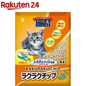 猫砂 ラクラクチップ(4L)