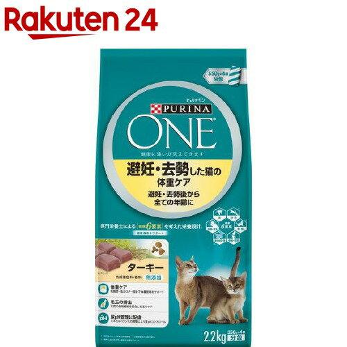 ピュリナワン キャット 避妊・去勢した猫の体重ケア ターキー(2.2kg)【pet5】【ピュリナワン(PURINA ONE)】