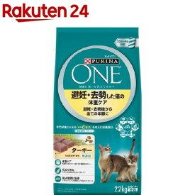 ピュリナワン キャット 避妊・去勢した猫の体重ケア ターキー(2.2kg)【3brnd-14】【dalc_purinaone】【qqu】【zeq】【ピュリナワン(PURINA ONE)】[キャットフード]