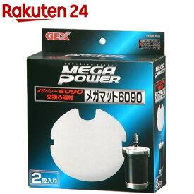 メガマット 6090用 GM-18161(2枚入)