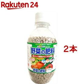 サンアンドホープ 野菜の肥料 ペットボトル型(250g*2本セット)【サンアンドホープ】