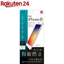Digio2 iPhone 8用 液晶保護フィルム 低反射指紋防止 SMF-IP172FLGS(1枚入)【Digio2】