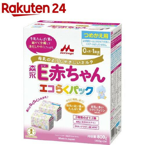 森永 E赤ちゃん エコらくパック つめかえ用(400g*2袋入)【KENPO_09】【E赤ちゃん】