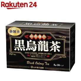 山本漢方 黒烏龍茶(8g*30包)