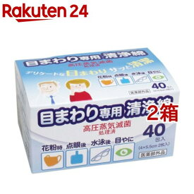 目まわり専用清浄綿(40包入*2コセット)