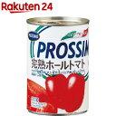 プロッシモ 完熟ホールトマト缶(400g)【プロッシモ(PROSSIMO)】