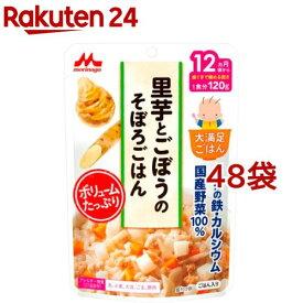 大満足ごはん 里芋とごぼうのそぼろごはん G15(120g*48袋セット)【大満足ごはん】