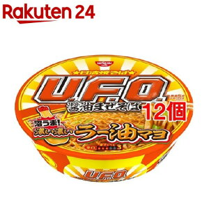 日清焼そばU.F.O. 濃い濃いラー油マヨ付き醤油まぜそば(113g*12個セット)【日清焼そばU.F.O.】