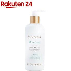 TOCCA(トッカ) ボヤージュ ハンドローション モントーク(300ml)【TOCCA(トッカ)】