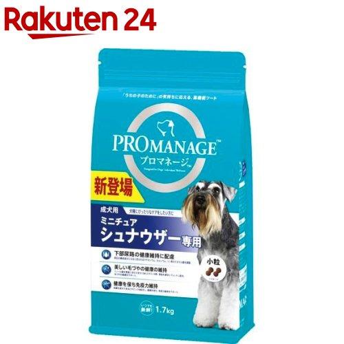 プロマネージ 成犬用 ミニチュアシュナウザー専用(1.7kg)【プロマネージ】