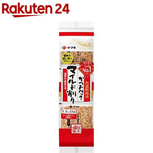 ヤマキ 氷温熟成法 おいしいかつおパック 使い切り(1.5g*15袋入)