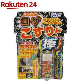 キッチンのコゲこすりん棒(1コ入)【アスト】