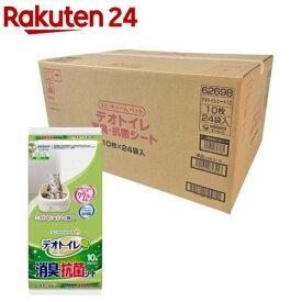 ケース販売 デオトイレ 消臭・抗菌シート(10枚入*24袋セット)【デオトイレ】