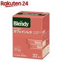 ブレンディ パーソナルインスタントコーヒー やすらぎのカフェインレス(2g*32本入)【ブレンディ(Blendy)】
