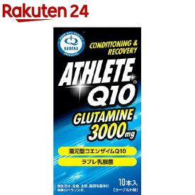 アスリートQ10 グルタミン ヨーグルト味(5g*10本)