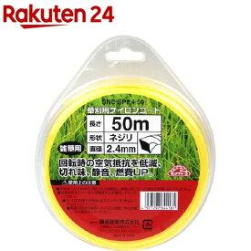 セフティー3 草刈り用ナイロンコードネジリ 50m SNC-SP2.4-50(1コ入)【セフティー3】