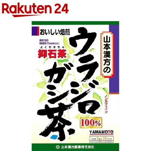 山本漢方 ウラジロガシ茶100%(5g*20分包)