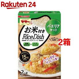 マ・マー RiceDish パエリアセット(88g*2箱セット)【マ・マー】