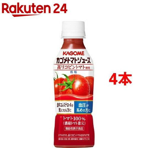 カゴメ トマトジュース 高リコピントマト使用(265g*4コセット)【カゴメジュース】