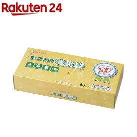 消臭袋 生ゴミ用 BOX シヨポリ-210(40枚入)