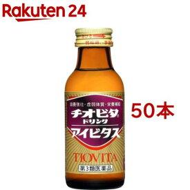 【第3類医薬品】チオビタドリンク アイビタス(100ml*50本セット)【cbt01】【チオビタ】