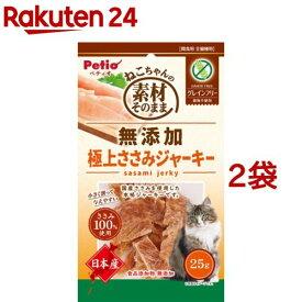 ペティオ 素材そのまま ねこちゃんの 無添加 極上ささみジャーキー グレインフリー(25g*2袋セット)【ペティオ(Petio)】