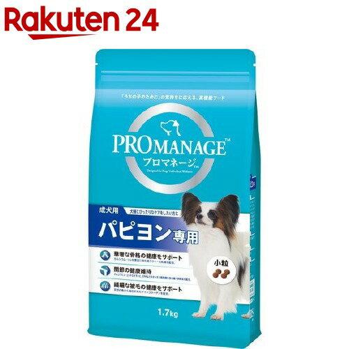 プロマネージ パピヨン専用 成犬用(1.7kg)【pet3】【プロマネージ】