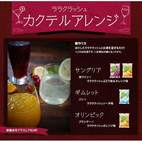 蒟蒻畑ララクラッシュオレンジ味