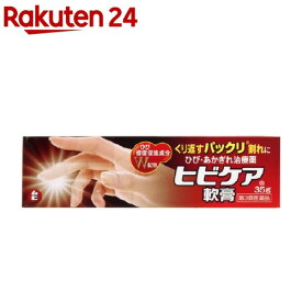 【第3類医薬品】ヒビケア軟膏(35g)【KENPO_11】【ヒビケア】