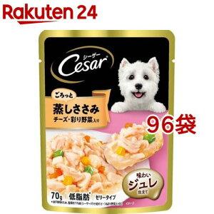 シーザー 蒸しささみ チーズ・野菜入り(70g*96袋セット)【シーザー(ドッグフード)(Cesar)】