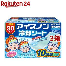 アイスノン 冷却シート(30枚入*3箱セット)【アイスノン】