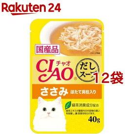 いなば チャオ パウチ だしスープ ささみ ほたて貝柱入り(40g*12コセット)【チャオシリーズ(CIAO)】[キャットフード]