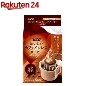 UCC おいしいカフェインレス ドリップコーヒー コク深め(8杯分)【UCC】