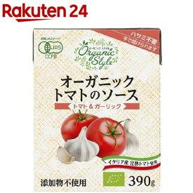 オーガニックトマトのソース トマト&ガーリック(390g)