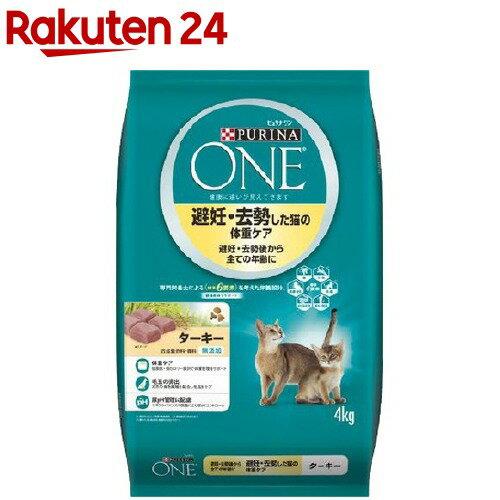 ピュリナワン キャット 避妊・去勢した猫の体重ケア ターキー(4kg)【ピュリナワン(PURINA ONE)】