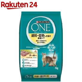 ピュリナワン キャット 避妊・去勢した猫の体重ケア ターキー(4kg)【dalc_purinaone】【qqu】【zeq】【ピュリナワン(PURINA ONE)】[キャットフード]