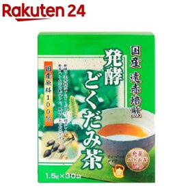 発酵どくだみ茶(30袋入)