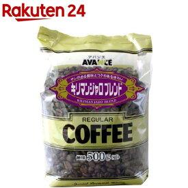 アバンス キリマンジャロブレンド 豆(500g)【アバンス】[コーヒー]