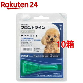 【動物用医薬品】フロントラインプラス 犬用 S 5〜10kg未満(1本入*10箱セット)【フロントラインプラス】