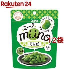 miino そら豆 しお味(28g*12袋セット)【カルビー】