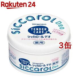 和光堂 テンダーケア シッカロール デオ パフ付き(140g*3缶セット)【テンダーケア】
