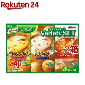 クノール カップスープ バラエティセット(28本入*2箱セット)【クノール】