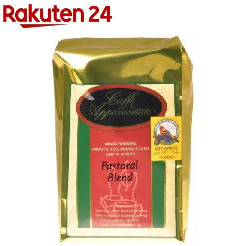 カフェアパショナートパストラルブレンド(挽き豆)
